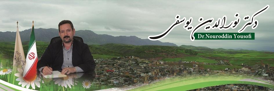سایت  دکتر نورالدین یوسفی