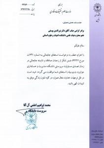 استعفای دکتر نورالدین یوسفی