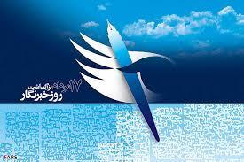 روز خبرنگار سایت نورالدین یوسفی