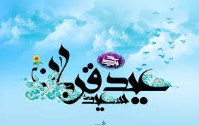 عید قربان سایت دکتر یوسفی