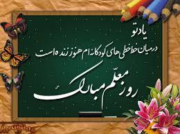 روز معلم سایت دکتر نورالدین یوسفی